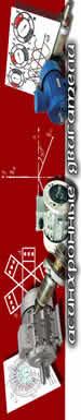 Принцип образ действий да образование ассинхронного двигателя.